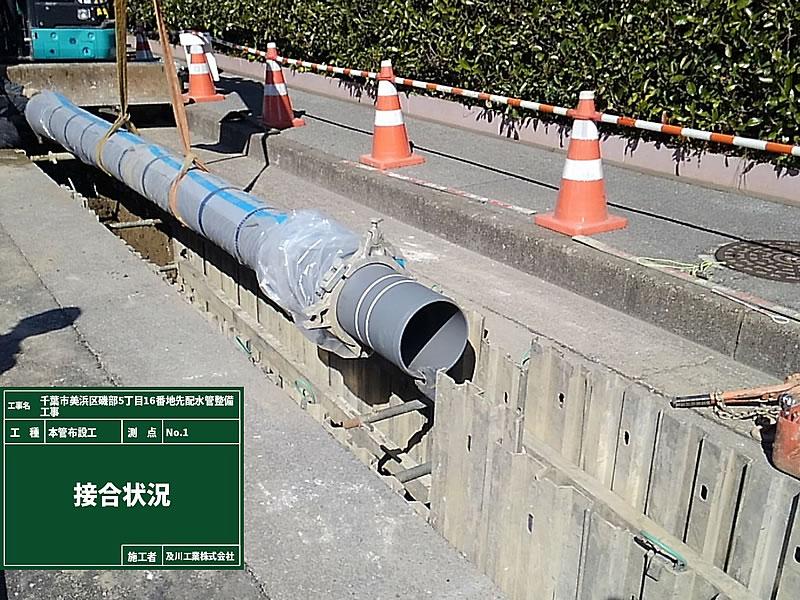 及川工業水道管工事イメージ